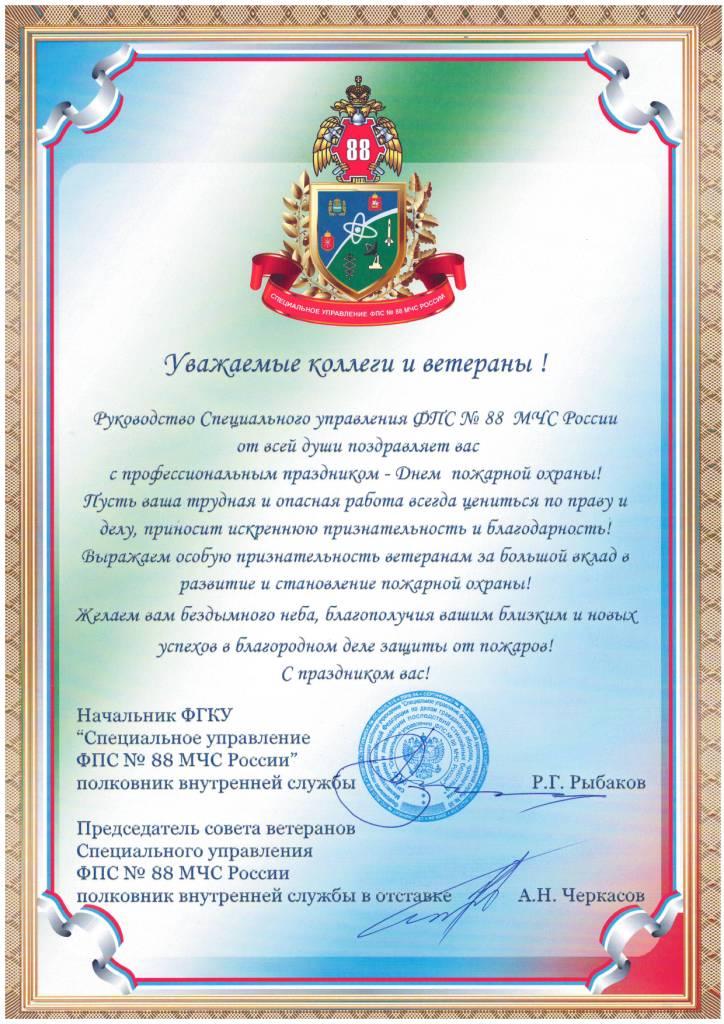 Поздравления министра мчс зиничева